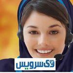خدمات مشتریان خدمات پس از فروش