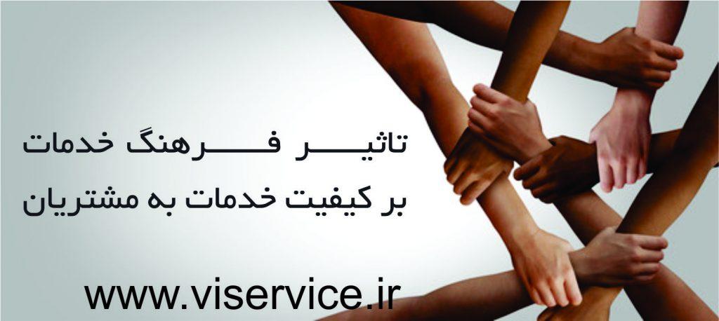 تأثیر فرهنگ خدمات بر کیفیت خدمات به مشتریان :