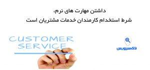 آیا مهارت های نرم در خدمات مشتریان کاربرد دارد؟
